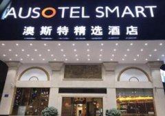 网贷点评网谈雅阁澳斯特酒店加盟优势是什么?