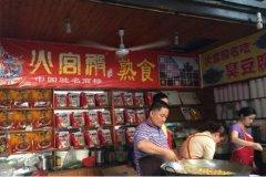 互联网创业分享火宫殿臭豆腐加盟优势是什么?