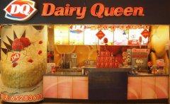 创业好项目dq冰淇淋加盟费用多少钱?