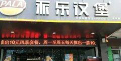 中国加盟网:年轻人开汉堡