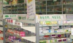 创业加盟药店需要什么条