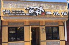 51网贷讲韩餐加盟店有哪些