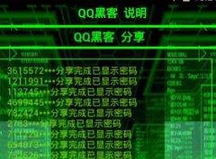怎么盗qq号简单方法(三分钟快速学习