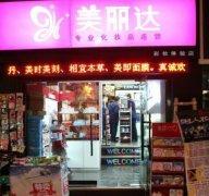 开化妆品店多少钱(开化妆品店大