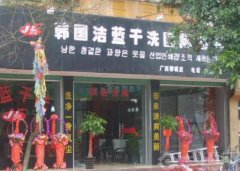 利润高不起眼的小生意之韩国洁蓝加盟