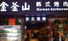 农村办厂加工好项目金釜山烤