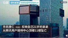 腾讯回应封号男子坠亡事件,多次申诉无果从腾讯公司