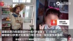 涉嫌强奸5岁女童嫌犯养母发声,妇联要求严惩嫌犯