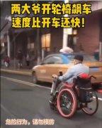 俩大爷开电动轮椅街上飙车,哈尔滨街头的飙轮椅