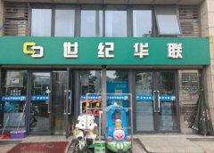 世纪华联超市加盟费用多少钱50个适合乡镇做的生意