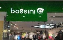 bossini加盟教你如何快速创
