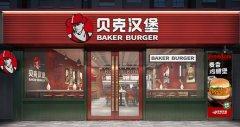 西式快餐加盟店适合男性开的十五种店