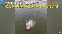 2岁女童10分钟横渡百米沾天湖,已有体校向她发出邀请