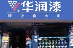 华润漆价格表,华润涂料是中国知名的涂料品牌