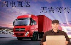 天津到上海专线,物流业务覆盖全国多个地区