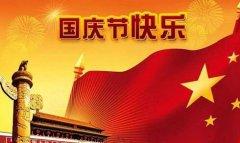 2020年十一祝福语怎么说,喜迎国庆十一祝福祖国