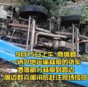 河南商城货车侧翻致8死11伤,目前伤情基本稳定