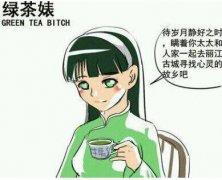 绿茶表的意思,怎么鉴定绿茶婊