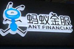 蚂蚁集团首发过会,发行后总股本不低于300.3897亿股