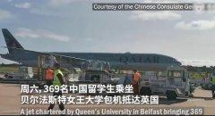英国大学包机接中国留学生返校,保障学生和员工的健