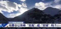 珠峰高度是多少米,为什么珠峰有两个身高呢