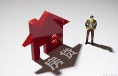 二三线城市房贷现收紧迹象,银行甚至