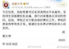 成都大学回应党委书记去世,正配合相关部门开展调查