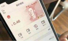 中国数字货币试点在全球领先,实物现金也将继续流通