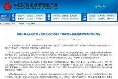 证监会回应中国三家运营商被摘牌,严重破坏了正常的